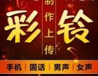 荆州网上通,荆州上门办理商务彩铃,做好付款