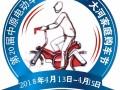 2018郑州电动车展