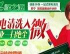 绿之源家电清洗项目,与苏宁达成战略合作