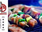 莆田无烟烧烤加盟 10几种口味 70多种产品 免费教制作