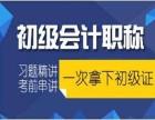 郑州高新区附近有没有会计培训班