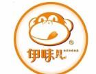 伊味儿休闲食品加盟火热招商中 五月将推出更多优惠活动