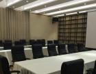浦东街三号创新空间会议室租赁