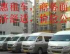 大连婚庆租车 车队出租车辆 头车 车队 大中型客车