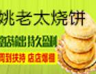 姚老太烧饼加盟