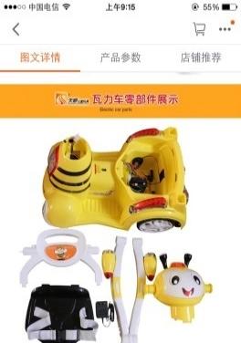小蜜蜂儿童电动车
