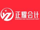 洛阳公司快速注册 代理记账 各类资质许可证代办