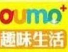 OUMO+家居用品加盟