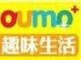 OUMO 家居用品加盟