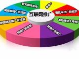 咸阳做营销推广的网络公司
