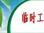 嘉兴平湖嘉善海宁劳务派遣公司