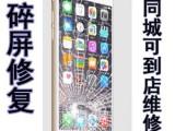 黄山市专业苹果手机维修三星手机维华为手机维修爆屏修复立等可取