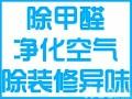 武汉专业新房新车甲醛检测/ 提供全方位服务