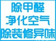 武汉专业除甲醛 空气净化治理 新房新车检测治理