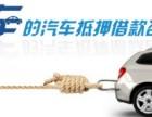 周口车辆抵押贷款不押车正常开走