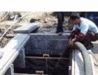 汉阳沌口化粪池隔油池清理维修 管道疏通清洗检测改造