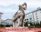 护理专业招生-山东济南校区2017