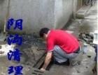 闵行区浦江镇盐铁路天下水道疏通 抽粪 价格优惠