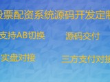 上海股票配资系统源码开发配资平台软件功能定制