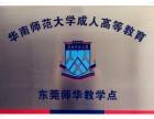 华南师范大学成人教育招生简章