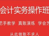 汉阳会计实操培训,包就业送杭州上班,入职满一年反现金1000