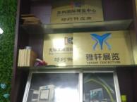 苏州雅轩展览展台搭建公司
