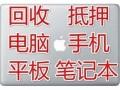 回收抵押苹果77plus6S6SP6华为oppo手机