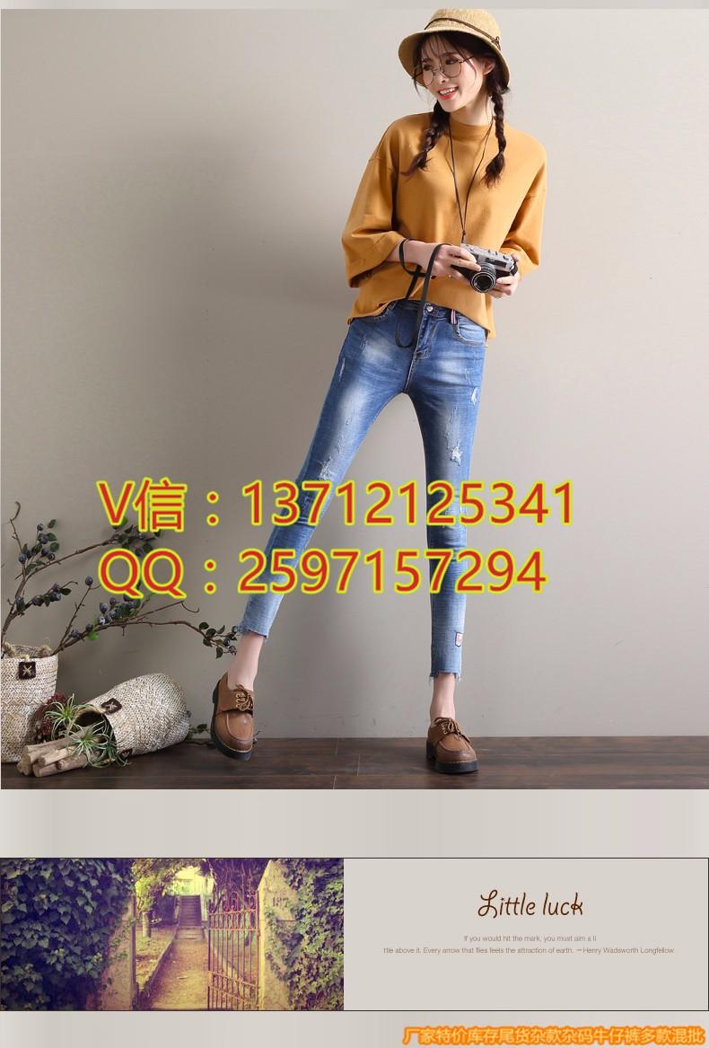 特价地摊甩卖牛仔裤批发厂家直销外贸库存时尚杂款女式牛仔裤