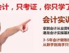 泉州学习用友/金蝶财务软件 方便企业管理