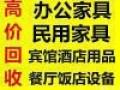 重庆回收二手家具,空调,KTV酒吧,网吧电脑等