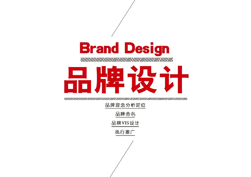 衡水标志设计 画册设计 VI设计 包装设计