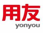 上海用友软件正规销售及上门服务