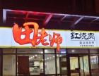 田老师红烧肉快餐加盟 全国连锁的快餐店加盟 中式快餐加盟