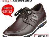 精品厂家真皮男式内增高鞋 隐形增高鞋 休闲增高鞋 男士增高鞋