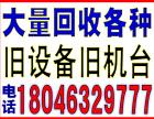翔安机电回收-回收电话:18046329777