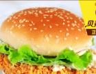 杭州西式快餐加盟贝克汉堡汉堡加盟 快餐1-5万元