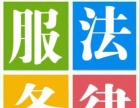 四川成都律师团队-刑事辩护、取保候审、会见法律咨询
