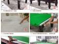 北京星牌台球桌维修