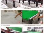 星牌台球桌移位置 北京台球桌安装 调试服务中心