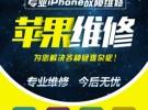 郑州苹果手机维修中心现场快修立等可取 免费检测