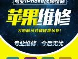 洛阳现场快修苹果手机iPhone各种故障故障疑难杂症
