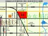 河南省汝州市朝陽路北側土地使用權 55.5畝64.5畝 項
