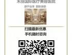 深圳禾丽整形医院合作咨询