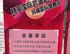 精英跆拳道用心感召前100位创始学员(凤城国际店)