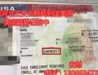 实力一手美国签证 有无前期均可 特殊渠道护航 收本