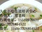 小吃培训早餐油条老豆腐馄饨煎饼果子肉夹馍包子现磨豆浆杂粮煎饼