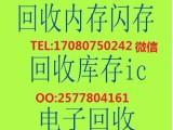 深圳,广州,惠州回收电子元器件,库存呆料
