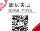 湛江盛妆美业(培训机构)