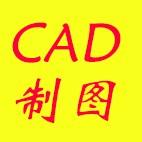 北京通州AUTO CAD制图培训,建筑机械制图培训