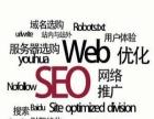 SEO 网站建设 网站优化 关键词排名 网站排名